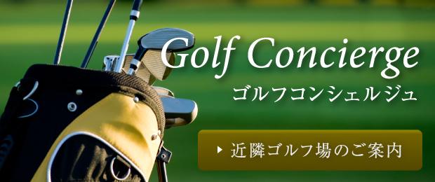 ゴルフコンシェルジュ