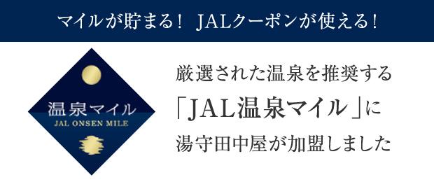 JAL温泉マイル