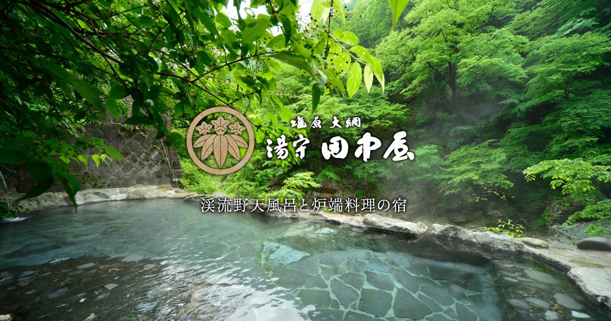塩原温泉の野天風呂と炉端料理が人気の旅館|湯守田中屋【公式】