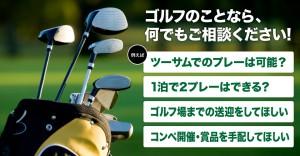 golf_concierge_01