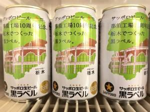サッポロビール 那須工場