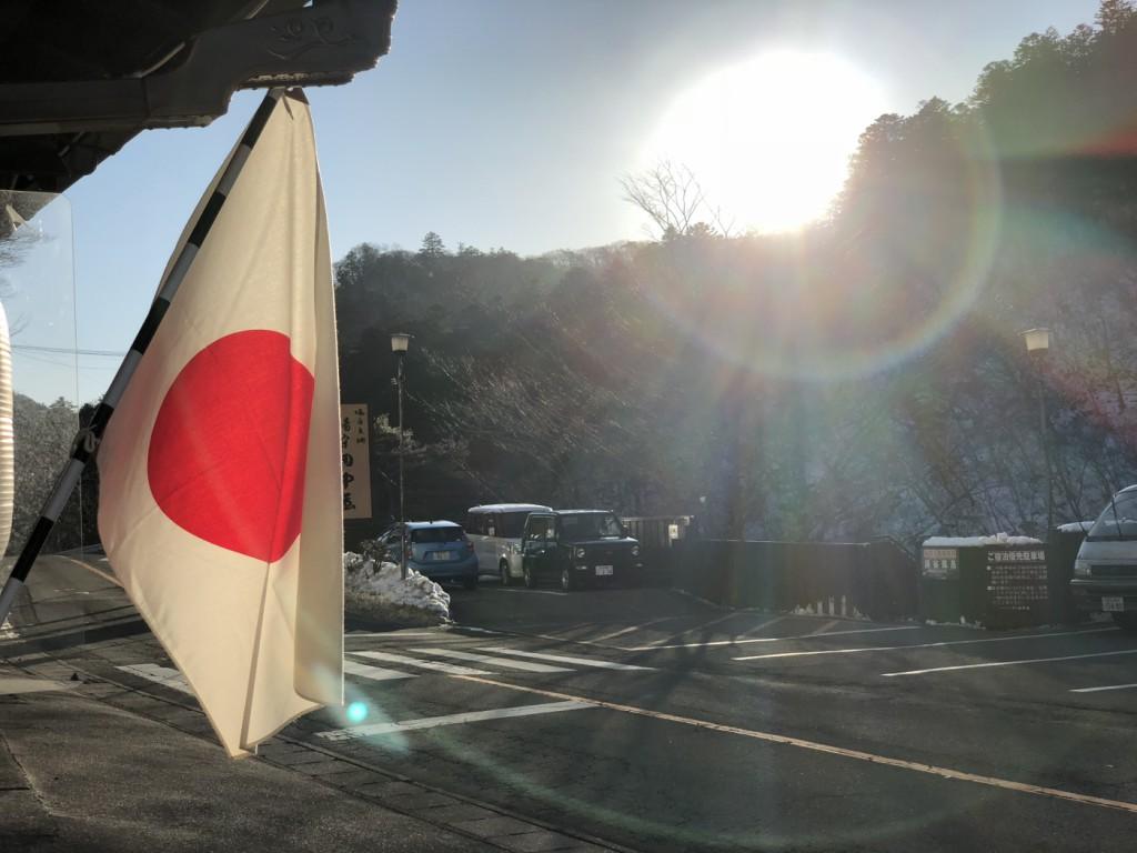 初日の出 湯守田中屋