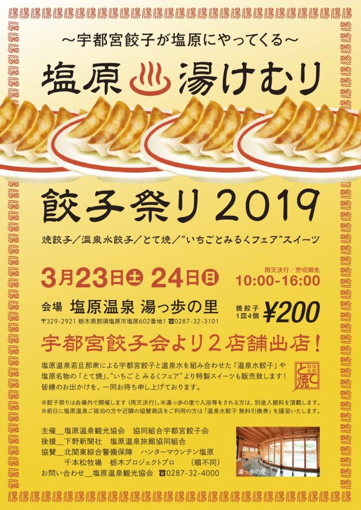 塩原餃子祭5.1
