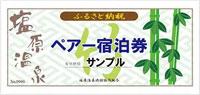 shuk-ticket-chiku